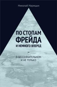Cover_Naritsyn
