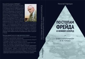Cover_Naritsyn 01
