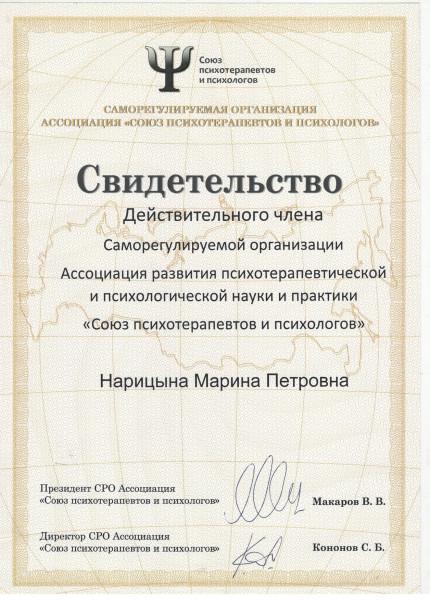 СоюзПси