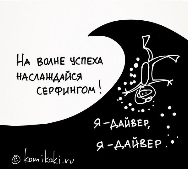 комикаки2