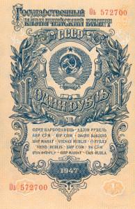 Один рубль 1947 года цена бумажный стоимость скачать краузе ворлд