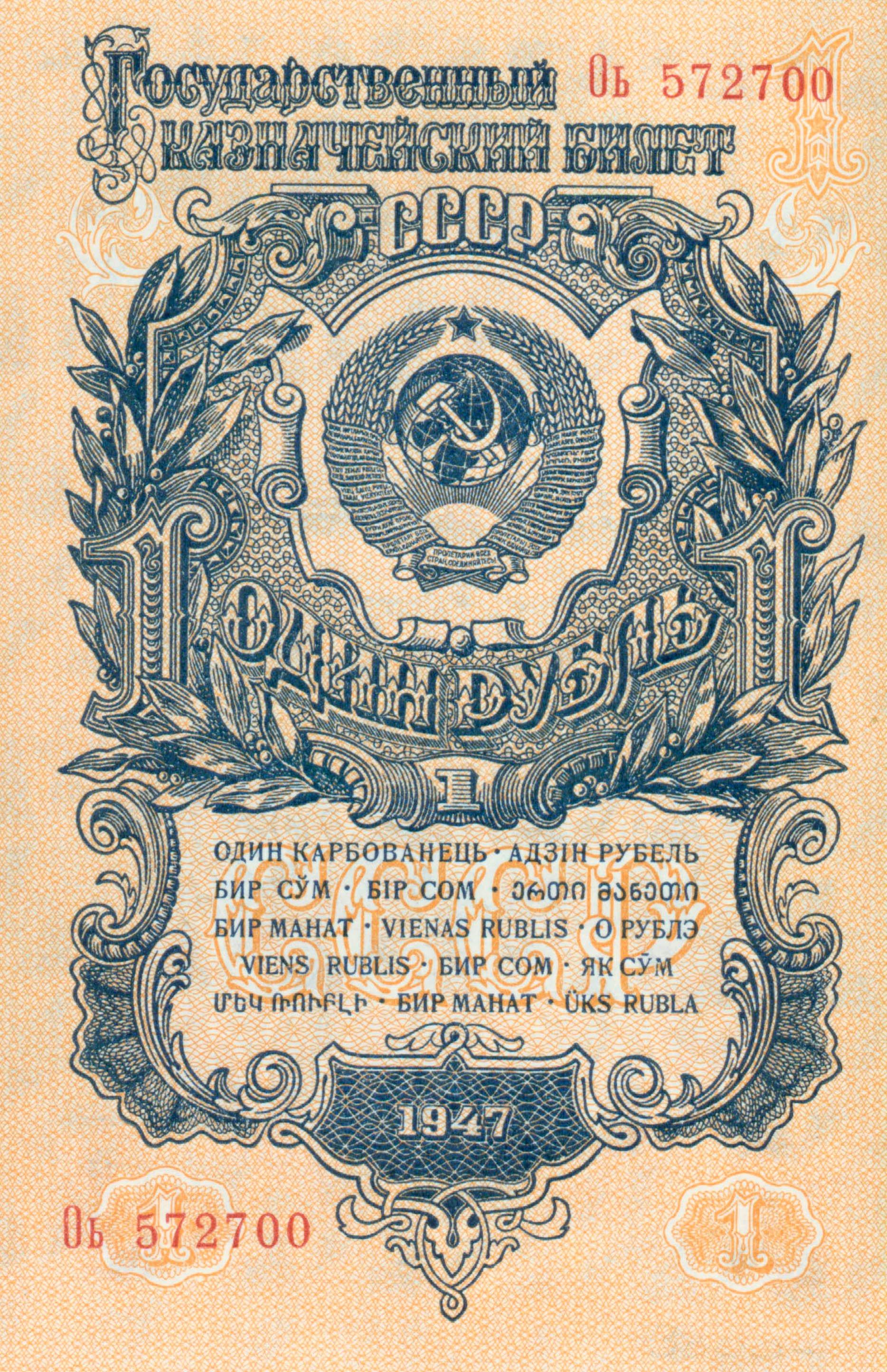 Рубль образца 1947 года размерами 8.2 см х 12.4 см.