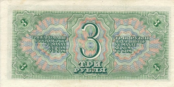 Три рубля 1947 года цена бумажный 10 грош 1923 нумізматика