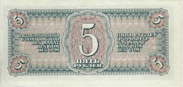 5 рублей 1938 года цена бумажный монета любовь