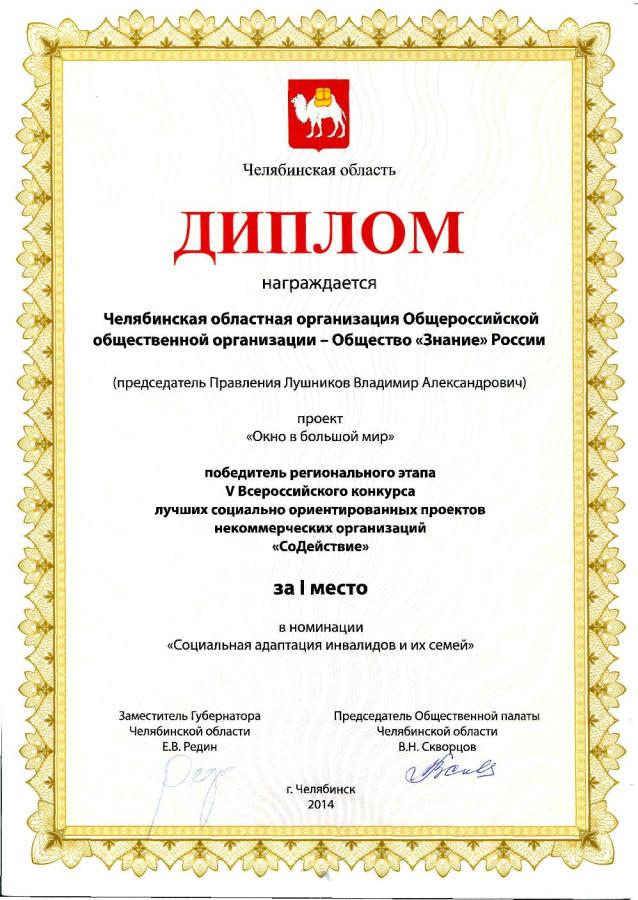 Конкурс СоДействие 1 2014