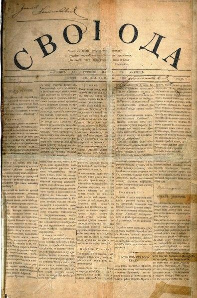 page1-395px-Свобода._(Українська_газета_у_США)._1893._№001.pdf