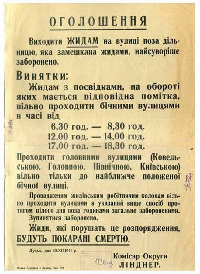 Объявление на улицах Луцка, декабрь 41-ого
