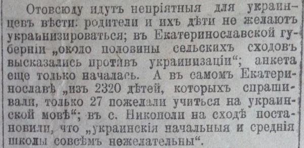 В ноябре 1918 г. опрашивались школы Волчанского уезда Харьковской губернии на предмет украинизации.