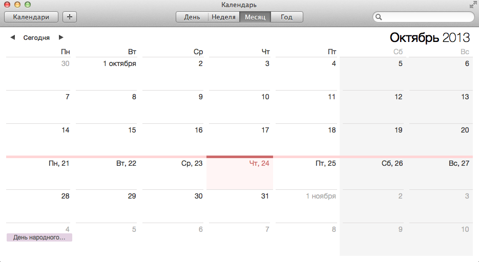 Снимок экрана 2013-10-24 в 16.28.58