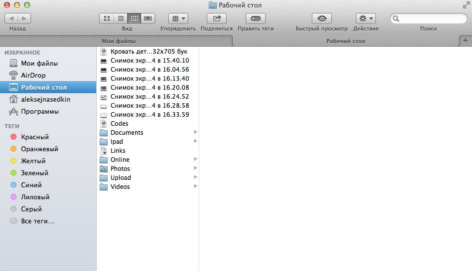 Снимок экрана 2013-10-24 в 16.36.46
