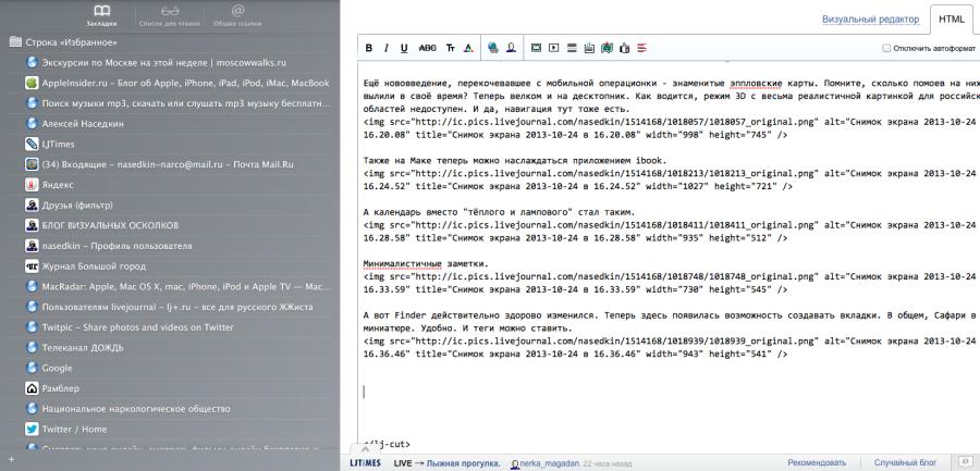 Снимок экрана 2013-10-24 в 16.41.14