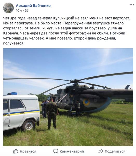 Аркадия Бабченко больше нет