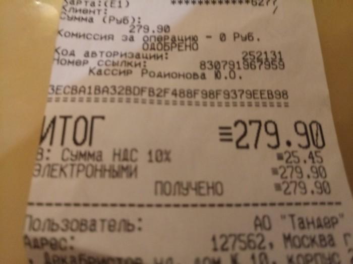 цены в Магните