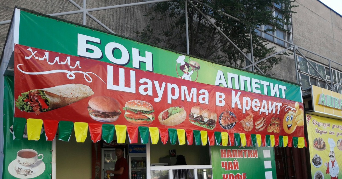 Еду теперь будут продавать в кредит