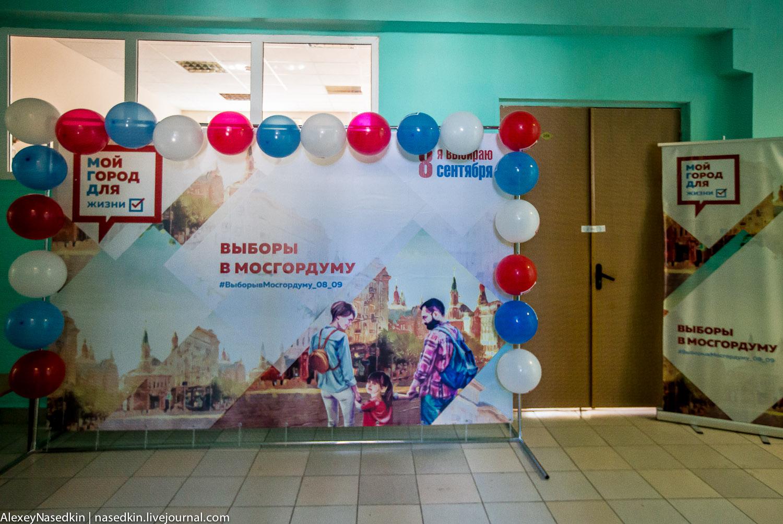 Как Единая Россия попыталась обмануть меня прямо на избирательном участке