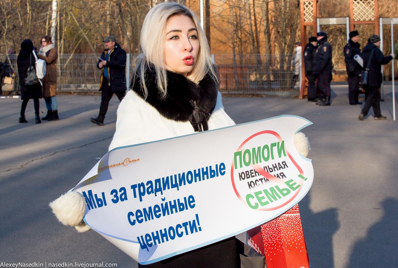 Мракобесы в Москве выступили за домашнее насилие (фото)