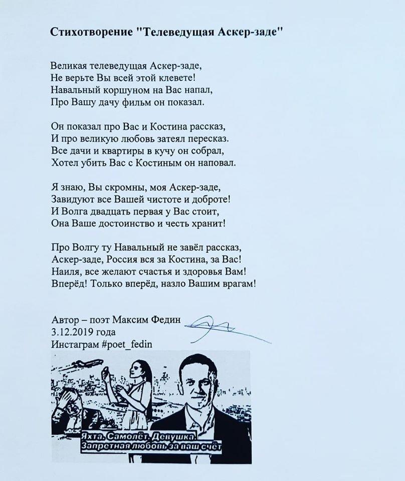 Ответ Навальному: в защиту Наили Аскер-заде