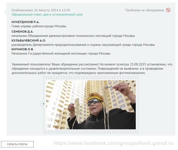 Жалоба на враньё и отписки на портале Наш город - gorod.mos.ru