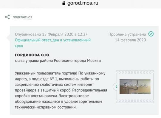 Ответ на портале Наш город главы управы района Ростокино Светланы Гордиковой