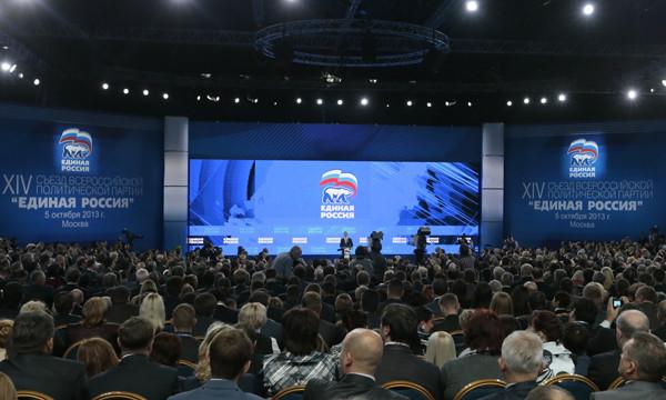 Съезд одобрил изменения в Устав