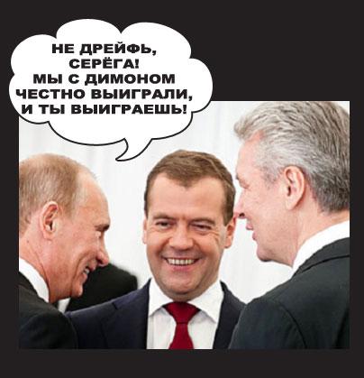 sobianin_putin