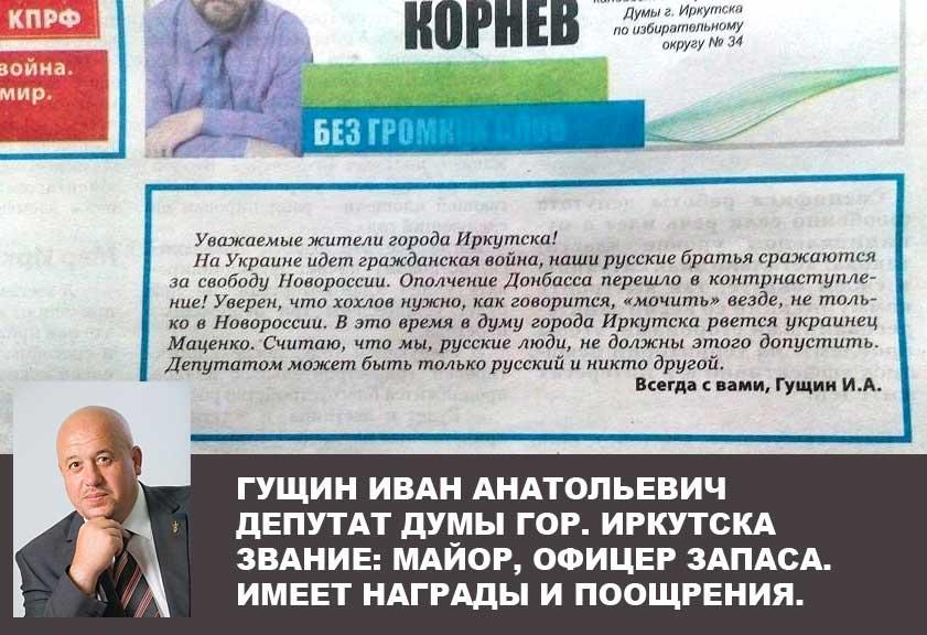 Гущин Иван Анатольевич
