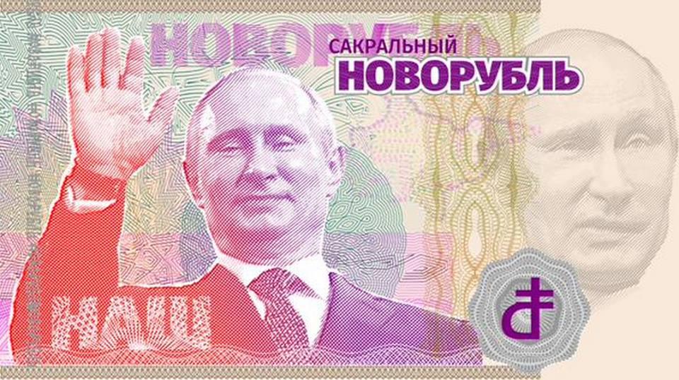 На оккупированной части Донбасса продолжается развал финансовой системы: предприниматели отказываются рассчитываться российскими рублями, - СНБО - Цензор.НЕТ 7190