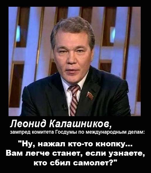 выборы 2016 в госдуму калашников леонид иванович агентства