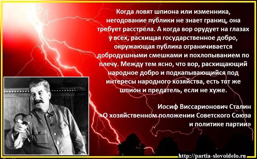 Сталин цитата
