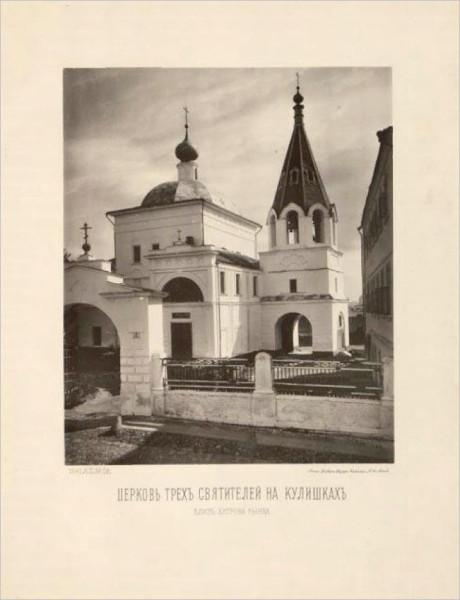 Храм Трёхсвятителей на Кулишках. Найдёнов