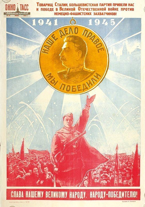 Победа Сталин