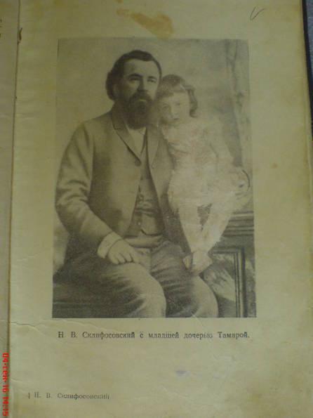 Склифосовский с дочерью Тамарой. Из кн. 1952 г