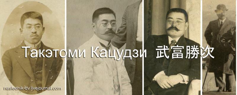 """Фрагменты """"хабаровских"""" фотографий из альбома Такэтоми. Библиотека автора"""