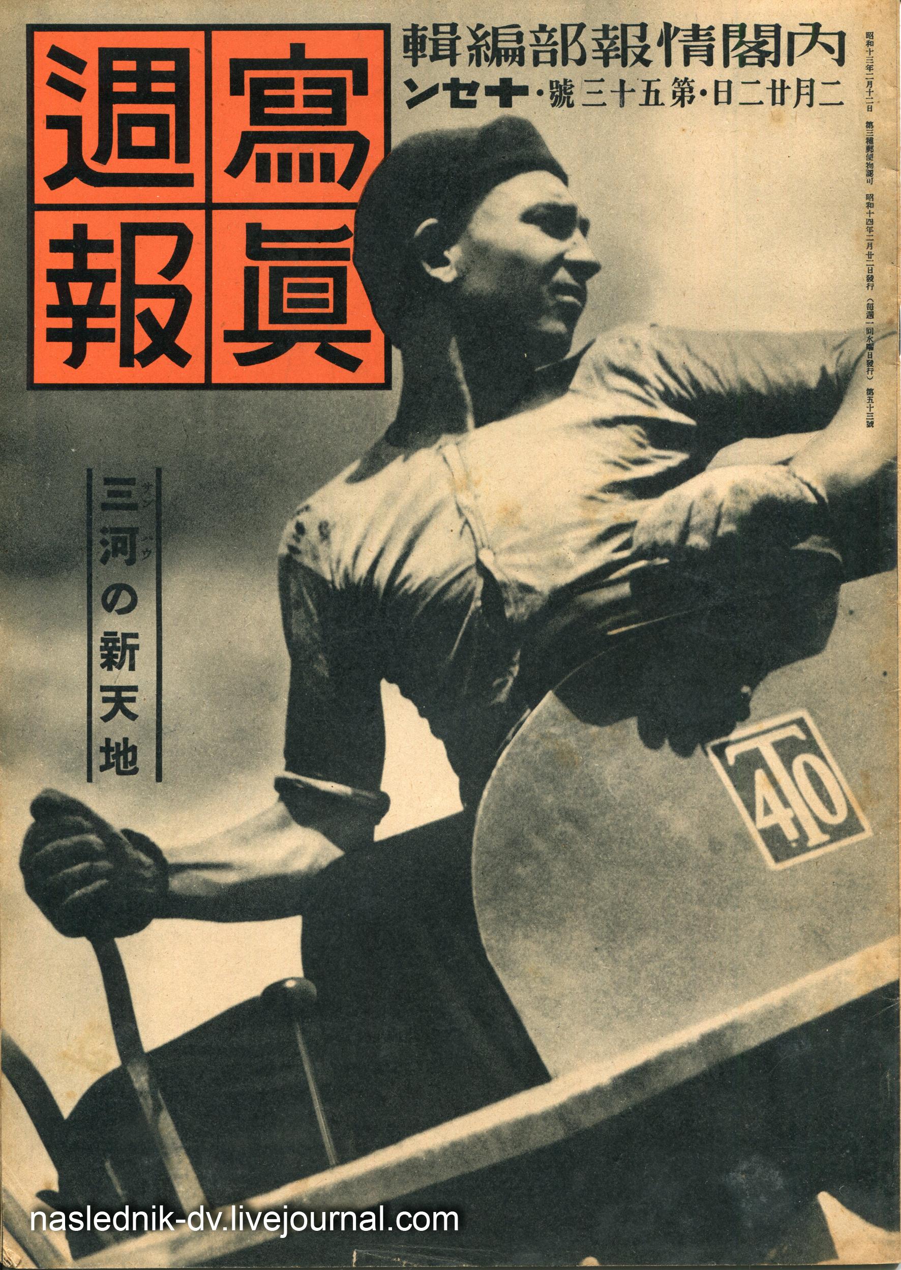 """""""Сясин сюхо"""" №53, 1939. Библиотека автора"""