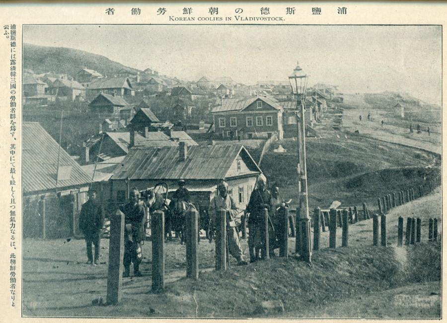 1905_Владивосток, корейцы-кули
