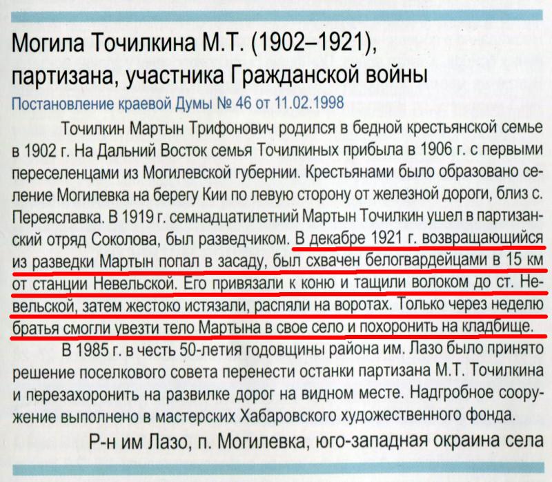 Электронная версия: http://khabkrai-nasledie.ru/pamjatniki-istorii-zahoronenija
