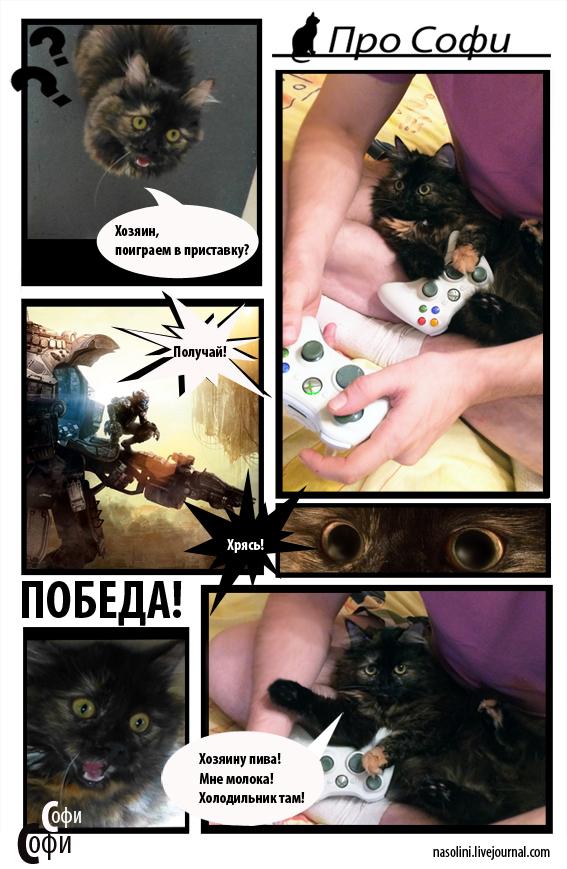 Комикс_игра_1