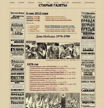 starie gazeti