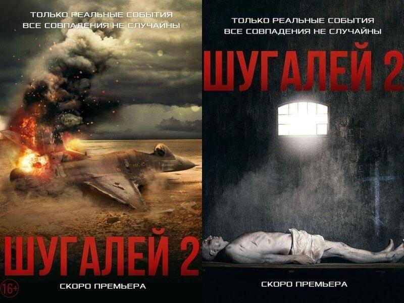 Политический шантаж, терроризм, кровь – «Шугалей-2» 2