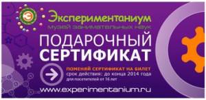 экспериментаниум