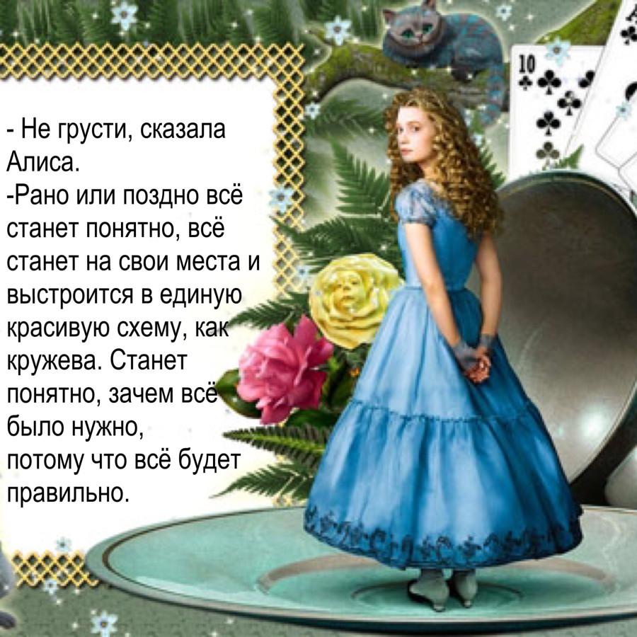 цитаты из алисы в стране чудес картинки не грусти сих