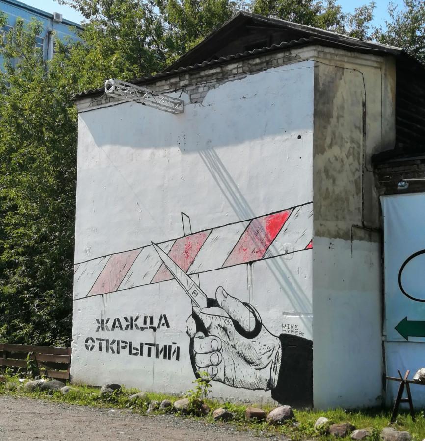 Немного граффити из Твери