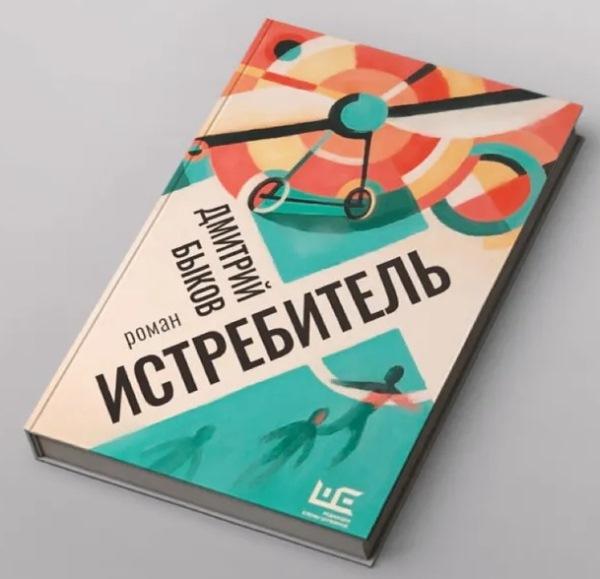 Дмитрий Быков «Истребитель»