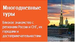 многодневные_320x180