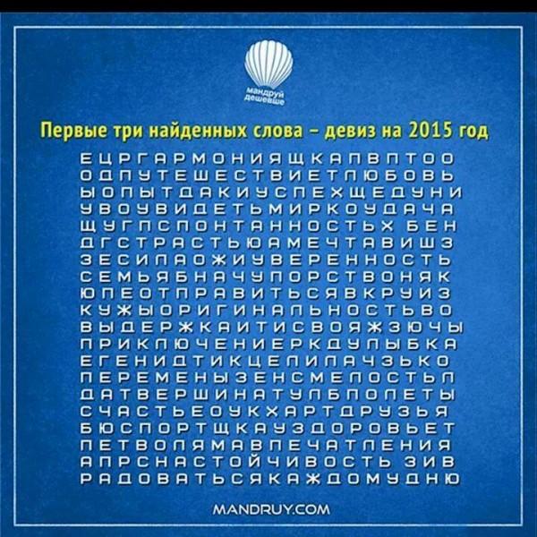 девиз 2015