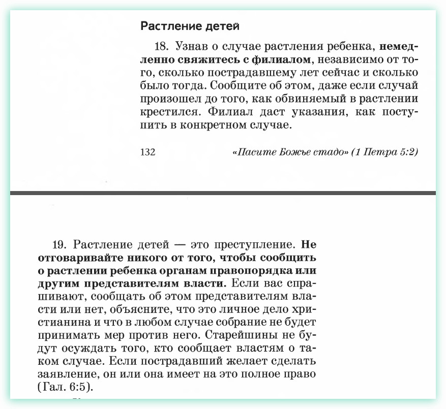 ПБС стр 132