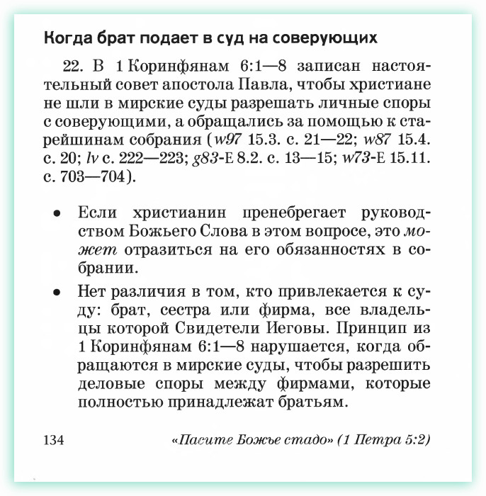 ПБС стр 134