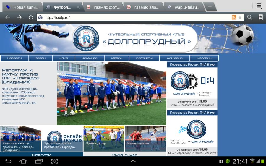 Screenshot_2014-08-28-21-41-26