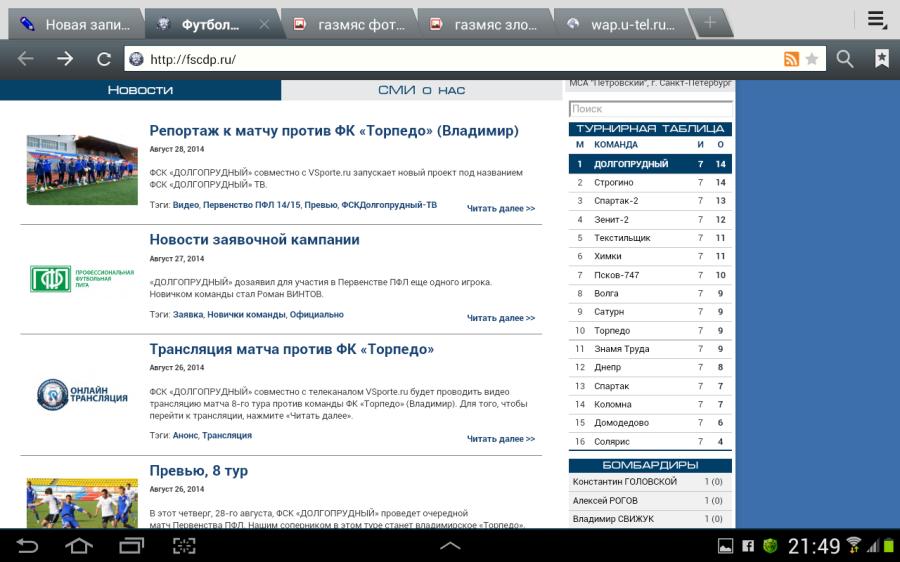 Screenshot_2014-08-28-21-49-02