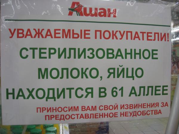 Объявление в Ашане